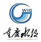 重庆市水利投资(集团)有限公司