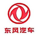东莞市东富汽车销售服务有限公司 最新采购和商业信息