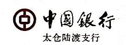中国银行股份有限公司太仓陆渡支行 最新采购和商业信息