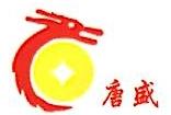 山东省博兴县唐盛新型材料有限公司 最新采购和商业信息