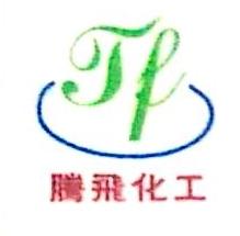 澧县腾飞化工有限公司 最新采购和商业信息