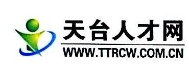 天台新动力网络科技有限公司 最新采购和商业信息
