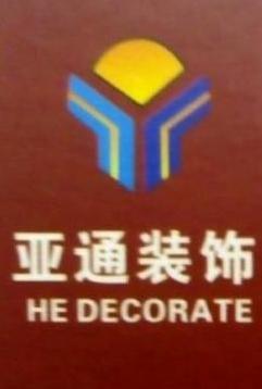 广州市亚通装饰工程有限公司 最新采购和商业信息