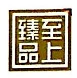 台州至上臻品文化传播有限公司 最新采购和商业信息