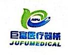 重庆巨富医疗器械有限公司 最新采购和商业信息