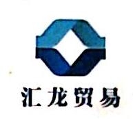 嘉兴市汇龙贸易有限公司 最新采购和商业信息