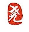 深圳市继尧信息技术有限公司 最新采购和商业信息