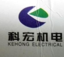 成都科宏机电有限公司