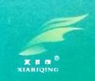 浙江安吉假日竹木制品贸易有限公司
