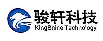 成都骏轩科技有限公司 最新采购和商业信息