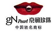 深圳京润珍珠科技有限公司 最新采购和商业信息