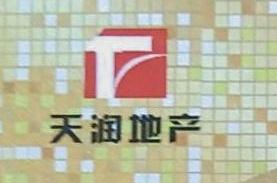 广西南宁天润房地产经纪有限公司