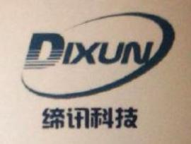 深圳市缔讯科技有限公司 最新采购和商业信息