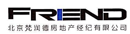 北京梵润德房地产经纪有限公司 最新采购和商业信息