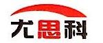 深圳尤思科安防科技有限公司 最新采购和商业信息