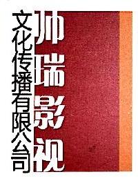 南宁帅瑞文化传播有限公司 最新采购和商业信息