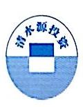 深圳清水源投资管理有限公司 最新采购和商业信息