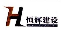 福建恒辉建设有限公司 最新采购和商业信息