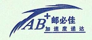 厦门邮必佳货运代理有限公司 最新采购和商业信息