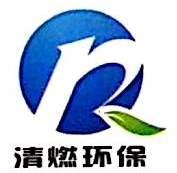 广西清燃节能环保科技有限公司 最新采购和商业信息