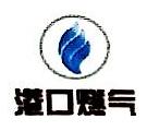宁国市港口天然气有限公司