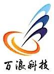 深圳市百浪科技有限公司 最新采购和商业信息