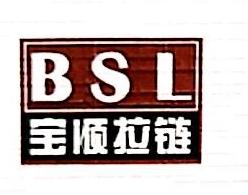 深圳市宝顺拉链有限公司 最新采购和商业信息
