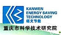 重庆堪文节能科技有限公司