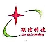 郑州联信科技有限公司