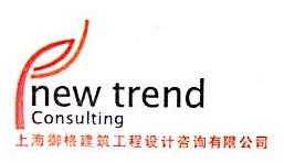 上海御格建筑工程设计咨询有限公司 最新采购和商业信息
