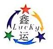惠州鑫运电子科技有限公司