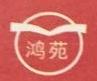 广西平果鸿泰建材有限责任公司