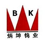 武宁县炳坤钨业有限公司 最新采购和商业信息