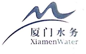 厦门水务建设工程管理有限公司