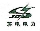 江苏苏电工程安装有限公司 最新采购和商业信息