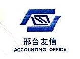邢台友信资产评估有限责任公司 最新采购和商业信息