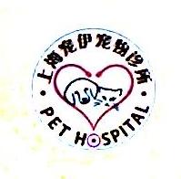上海宠伊宠物诊所(普通合伙)