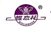 湖州蝶恋花寝饰制品有限公司 最新采购和商业信息