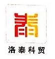 广西洛泰科贸有限公司 最新采购和商业信息