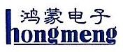 苏州市鸿蒙电子有限公司 最新采购和商业信息