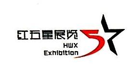 深圳市红五星展览展示有限公司