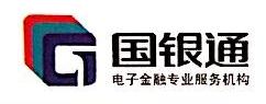浙江国银通电子商务有限公司 最新采购和商业信息
