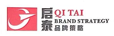 深圳启泰品牌策略有限公司