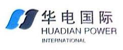 河北华电石家庄裕华热电有限公司 最新采购和商业信息