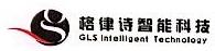 山西格律诗智能科技有限公司 最新采购和商业信息