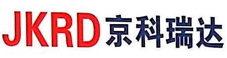 北京京科瑞达科技有限公司 最新采购和商业信息