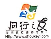 海南燕归来旅行社有限公司广州分公司 最新采购和商业信息