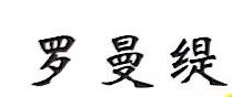 深圳市罗曼缇服饰有限公司 最新采购和商业信息