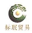 广西标珉贸易有限公司