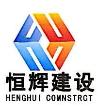 广东恒辉建设有限公司河源分公司